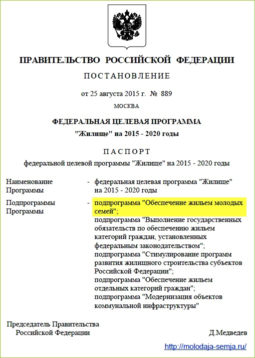 Смотри! Продление жилищной программы «Российская семья» на 2019 год изоражения