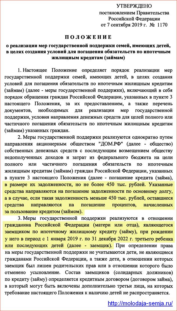 Постановление Правительства РФ № 1170