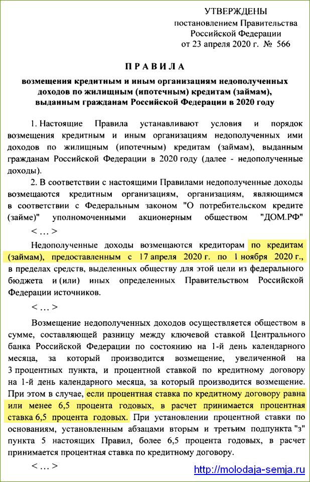 Постановление Правительства от 23.04.2020 № 566