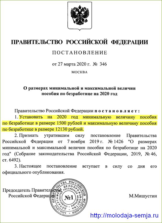 Постановление Правительства от 27.03.2020 № 346