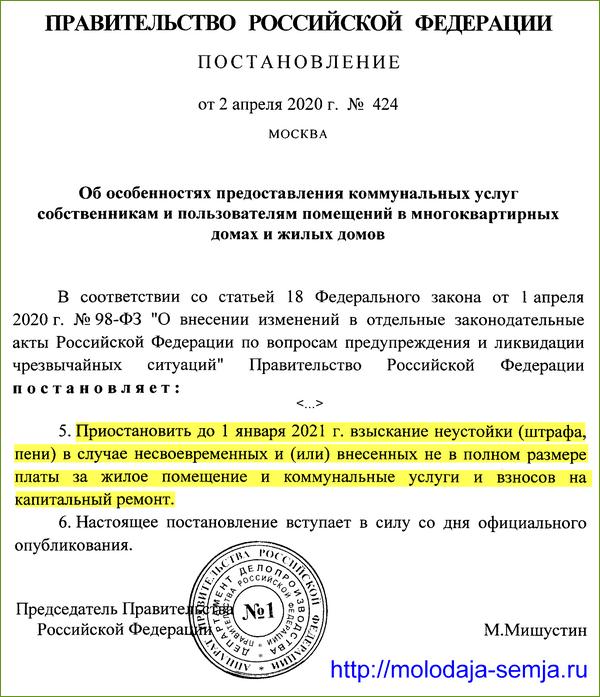 Постановление Правительства от 06.04.2020 № 424