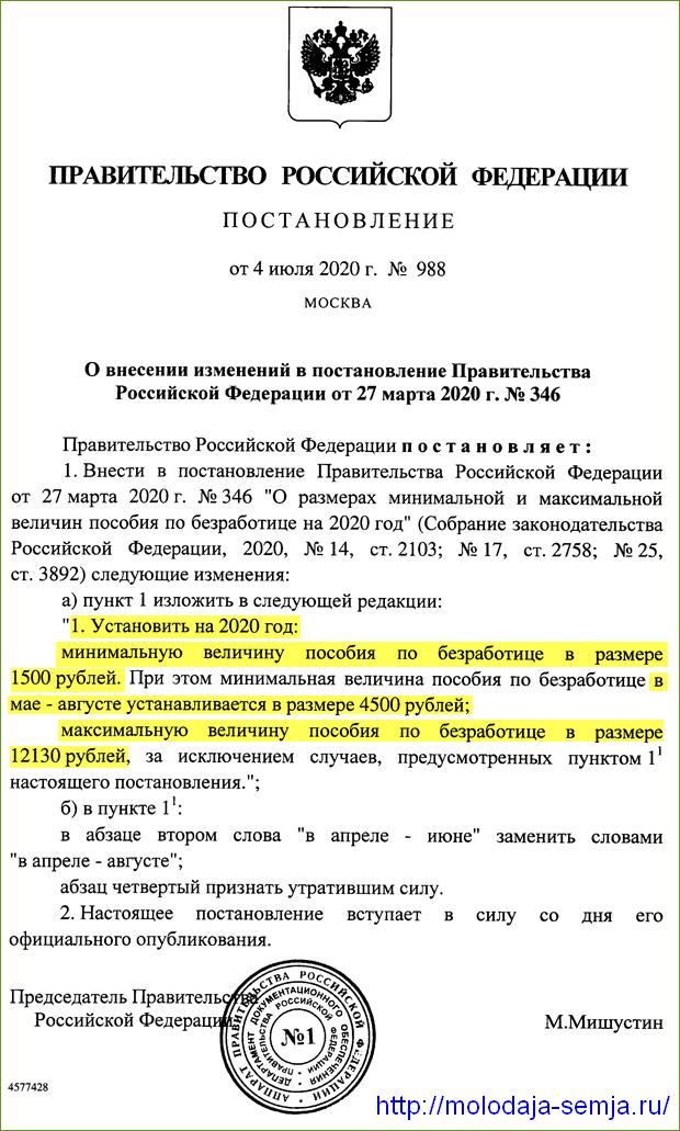 Постановление Правительства РФ о размере пособия по безработице в 2020 году