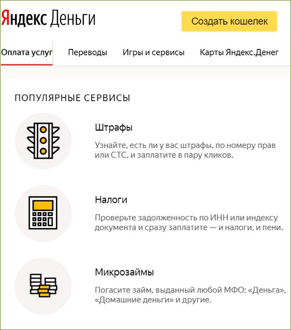 Уплата налогов через сервис Яндекс.Деньги