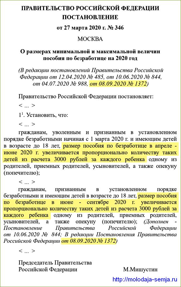 Постановление Правительства - 3000 рублей на детей безработным