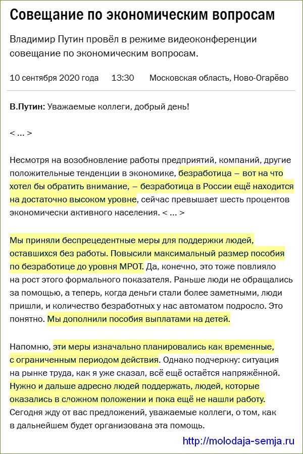 Владимир Путин о выплатах безработным 10 сентября 2020 года