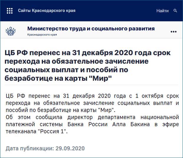 Информация на сайте Министерства труда и социального развития Красноярского края