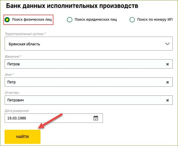 Банк исполнительных производств на сайте ФССП РФ