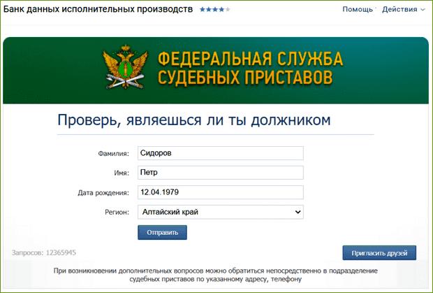 Приложение ФССП в соцсети Вконтакте