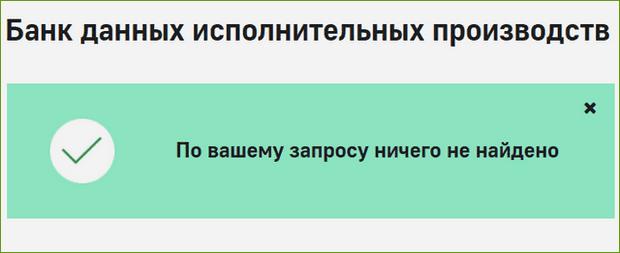 Задолженность по алиментам в Банке исполнительных производств на сайте ФССП РФ