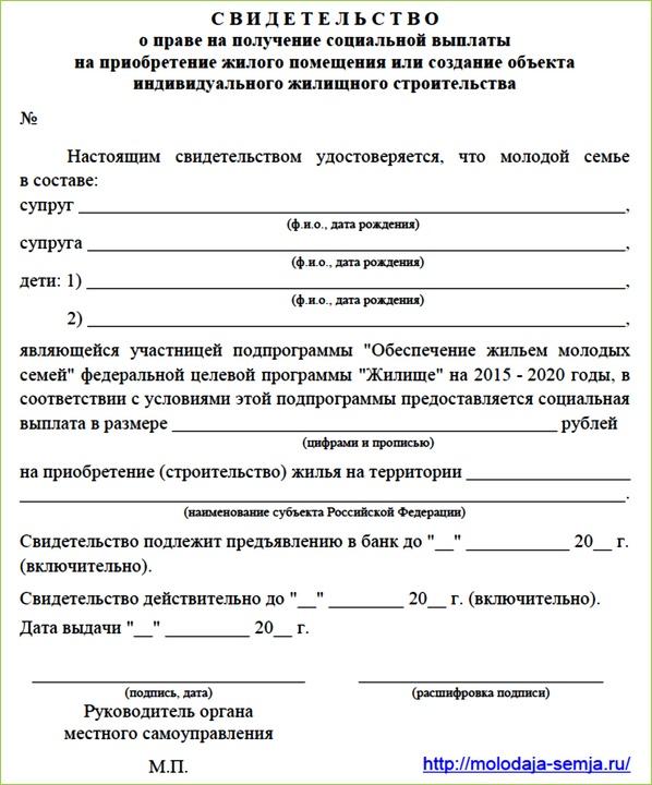 Сертификат на получение субсидии по программе Молодая семья